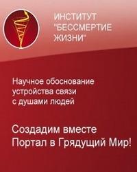 Сайт Института Бессмертия Жизни